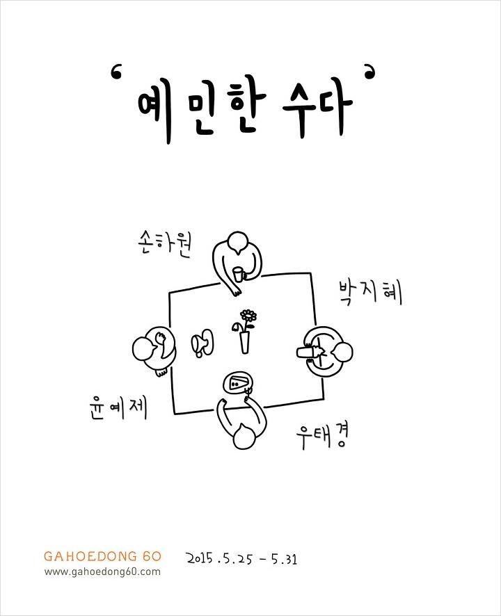 예민한 수다_ 박지혜 손하원 우태경 윤예제_2015_0525 ▶ 0531