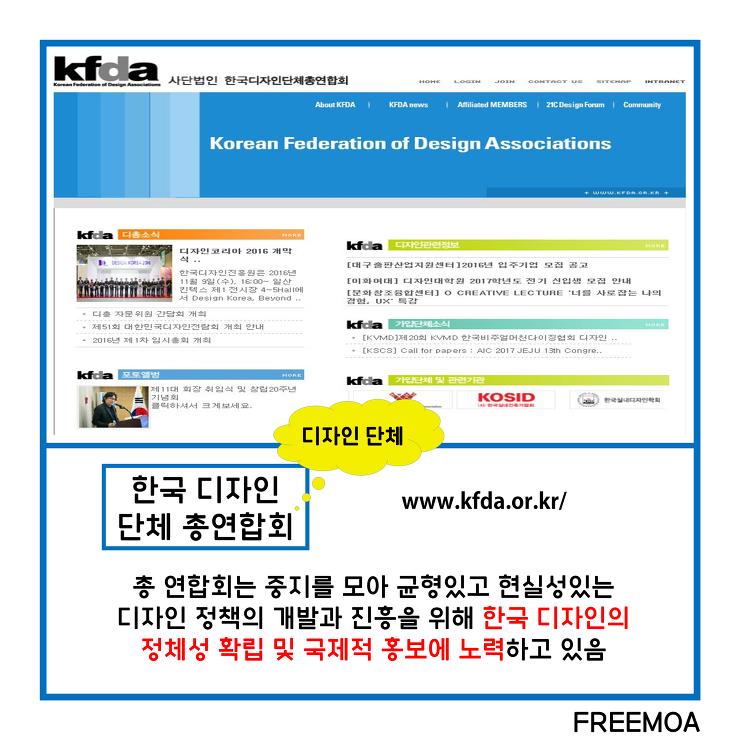 한국 디자인 단체 총연합회