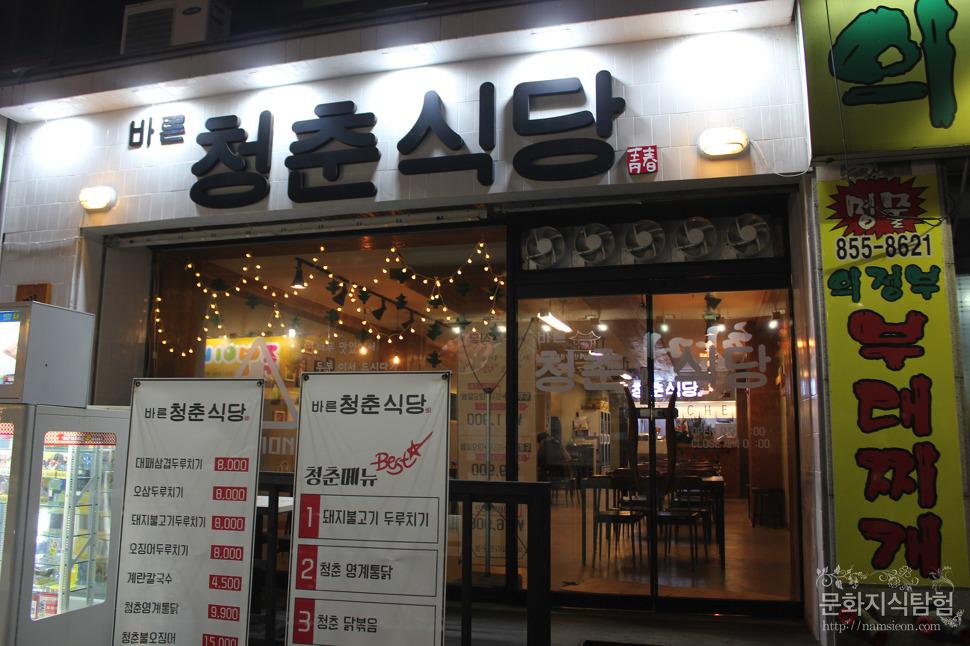 안동 서부시장 청춘식당에서 소주 한 잔  남시언닷컴