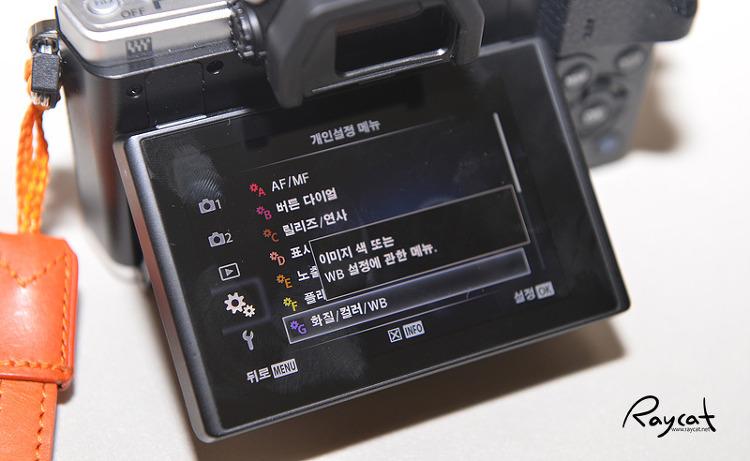 올림푸스 카메라 화질/컬러/wb 메뉴