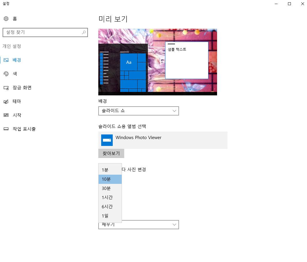 윈도우 10 바탕화면 사진 변경 간격 더 줄이기 (windows 10)