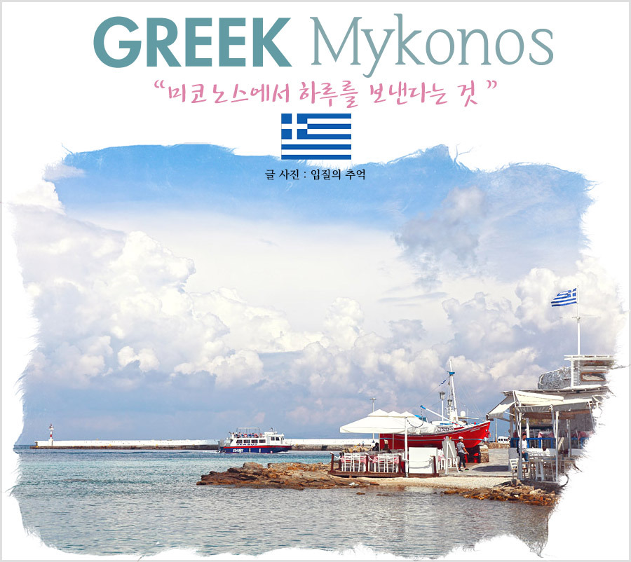 그리스 미코노스 여행(5), 미코노스에서 하루를 보낸다는 것