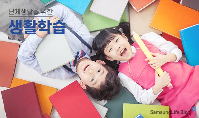 초등학교입학 단체생활을 위한 생활학습