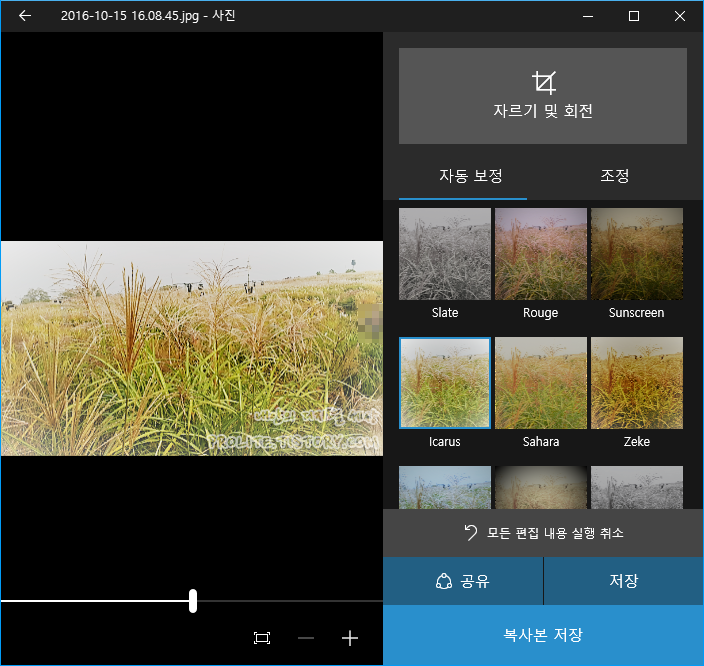 윈도우10 사진앱 뷰어 보정 편집
