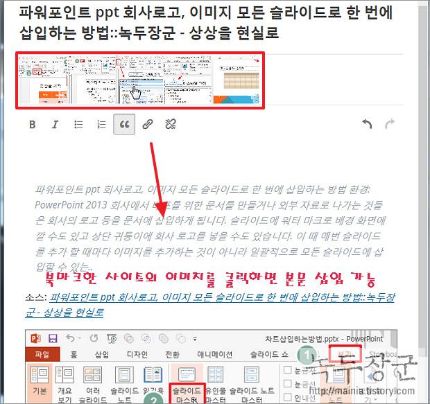 워드프레스 Wordpress 북마크릿 도구 사용으로 글 작성하는 방법