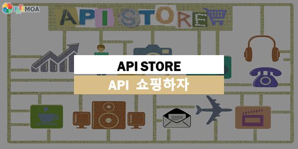 API 의 모든것