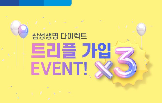 삼성생명 다이렉트 트리플 가입 EVENT!