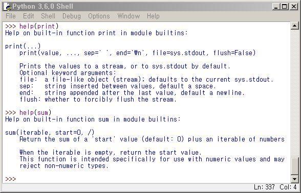 파이썬 help 함수 사용 예