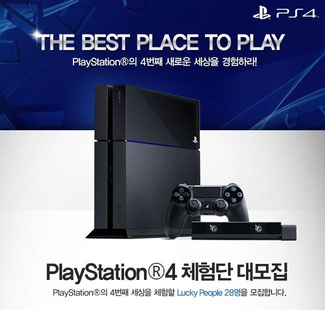 PS4 체험단 모집, 플스4 체험단 모집