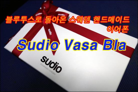 블루투스로 돌아온 스웨덴 핸드메이드 이어폰 Sudio Vasa Bla