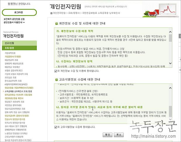 [공공정보]소득공제용 국민연금보험료 납부확인서 인터넷 발급받기