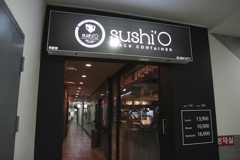 스시오 목동점 무한리필 회전초밥과 샐러드바까지 즐기기