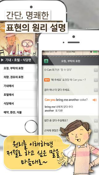 말이되는영어- 여행필수회화 아이폰 추천 여행영어
