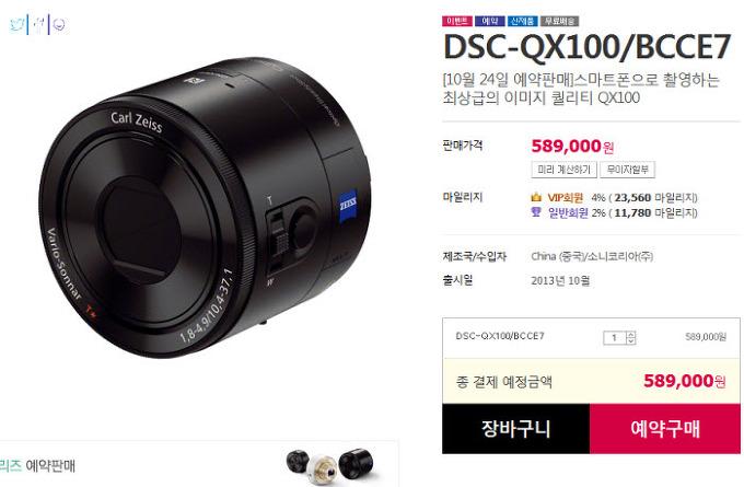 DSC-QX100 예약판매 가격