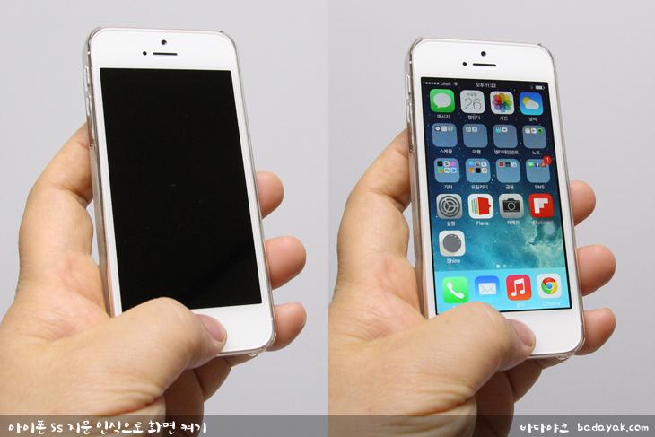 지문 인식 아이폰5s 베가 시크릿업