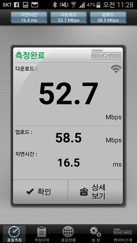N702BCM 공유기 와이파이 속도 2