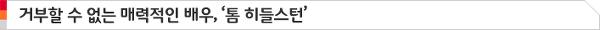 거부할 수 없는 매력적인 배우, '톰 히들스턴'