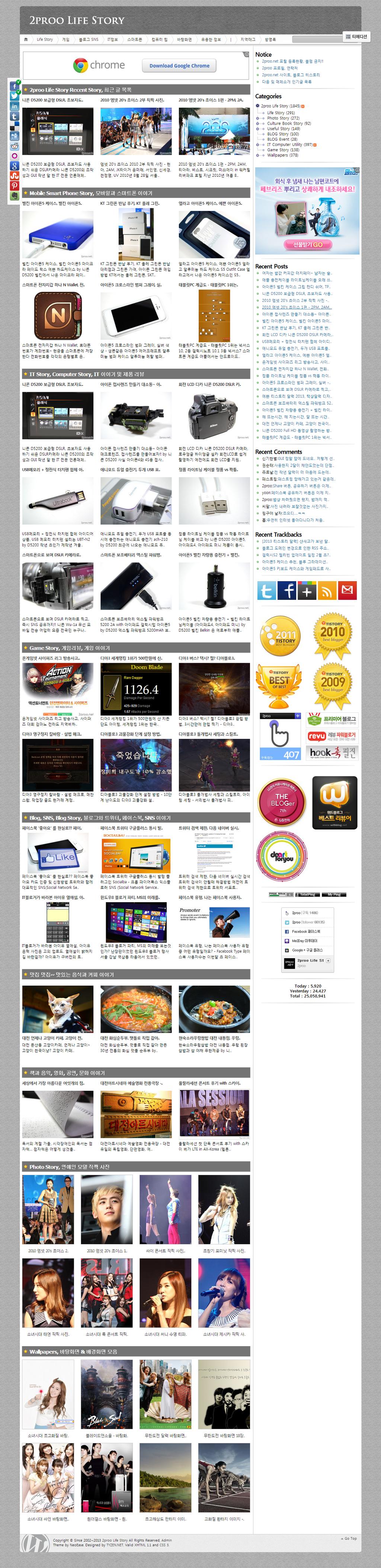 2proo.net 티스토리 스킨 변경 2012