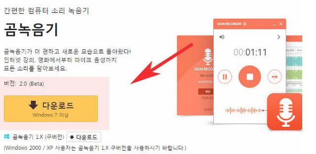 mp3 파일자르기 음악 소리 편집 하는 방법