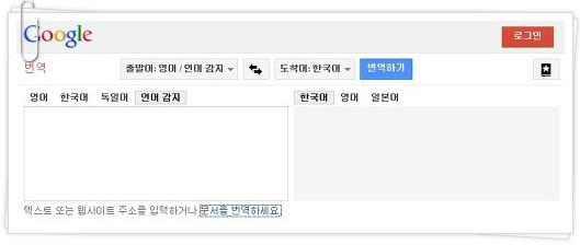 구글번역기 사용법