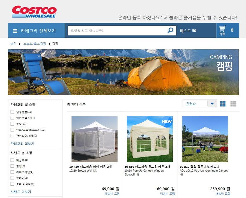 코스트코 온라인에서 꼭 캠핑용품을 검색해야 하는 이유는?