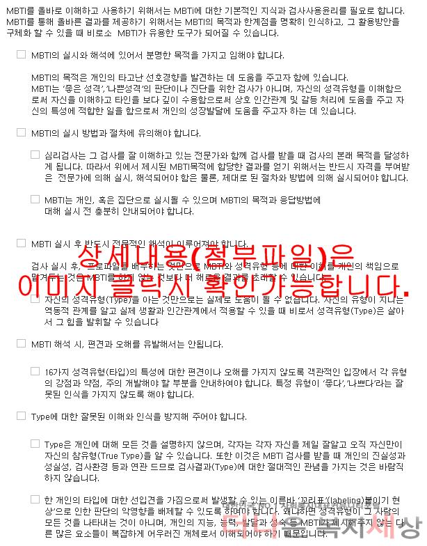 MBTI 성격유형검사의 해석윤리