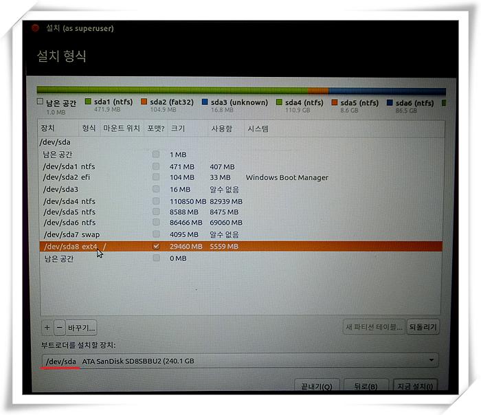 Ubuntu Partition Select