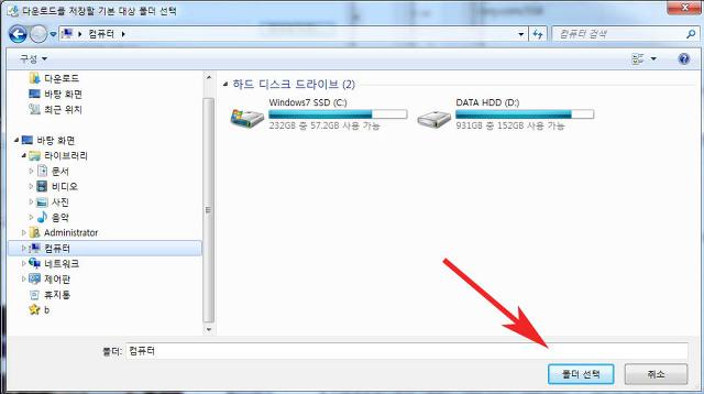 인터넷 익스플로러 다운로드 경로 폴더 변경 바꾸기 방법