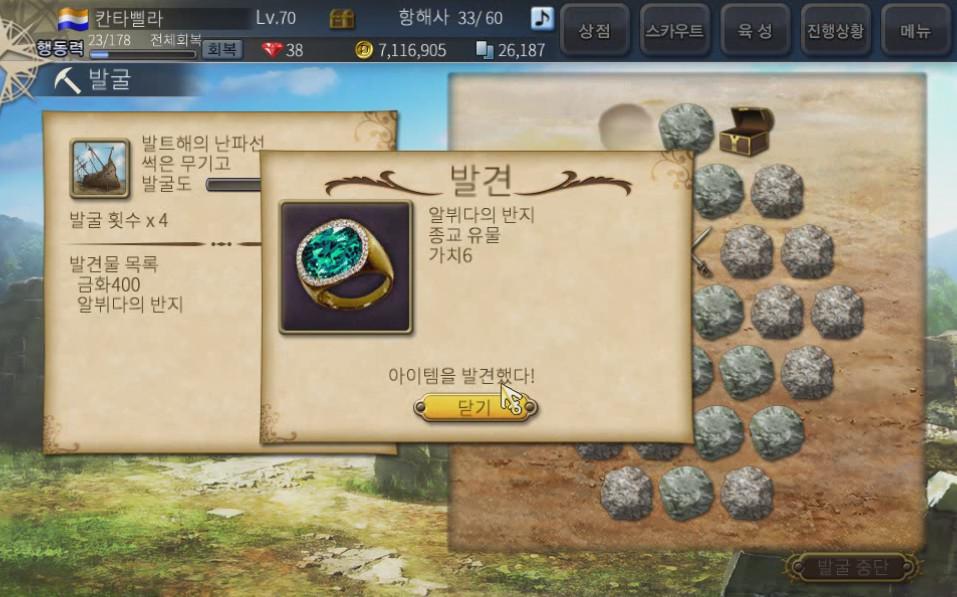 대항해시대5 알뷔다의 반지 발굴