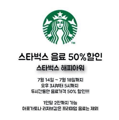 스타벅스 50% 할인!! / 스타벅스 해피아워 이벤트/ 스타벅스 이벤트로 싸게 먹기