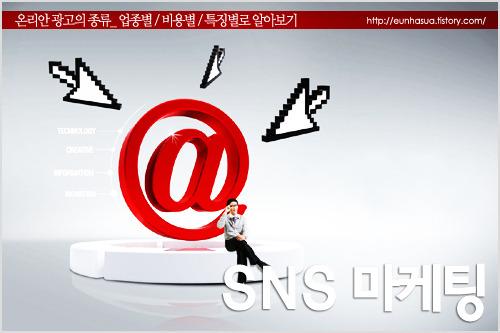 온라인광고종류_sns