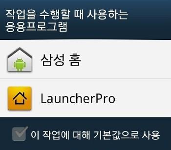 런처프로 삼성홈 변경법