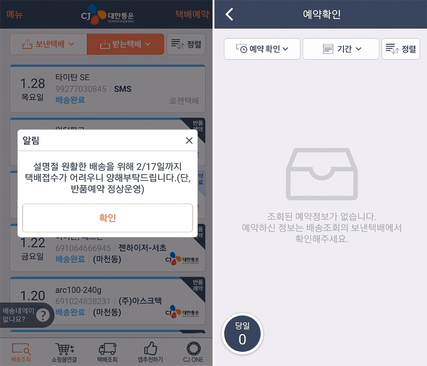 택배 예약과 예약 확인 기능 2