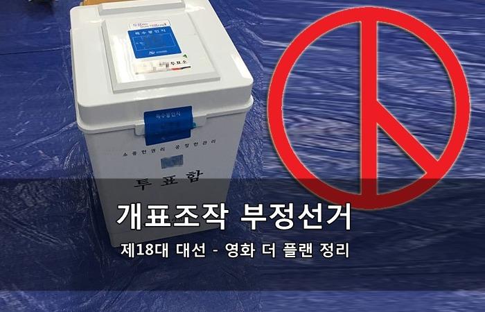 제18대 대선 개표조작 부정선거 - 영화 더 플랜 정리