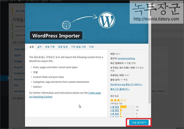 워드프레스 Wordpress 가져오기 기능으로 다른 시스템 글이나 댓글 가져오기
