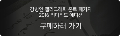'강병인 캘리그래피 폰트 패키지 - 2016 리미티드 에디션' 구매하러 가기