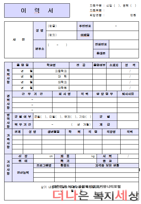 이력서 양식_서식 (사회복지사, 보육교사)