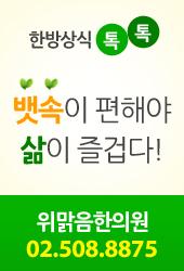 위맑음한의원- 위와 장의 관한 Story