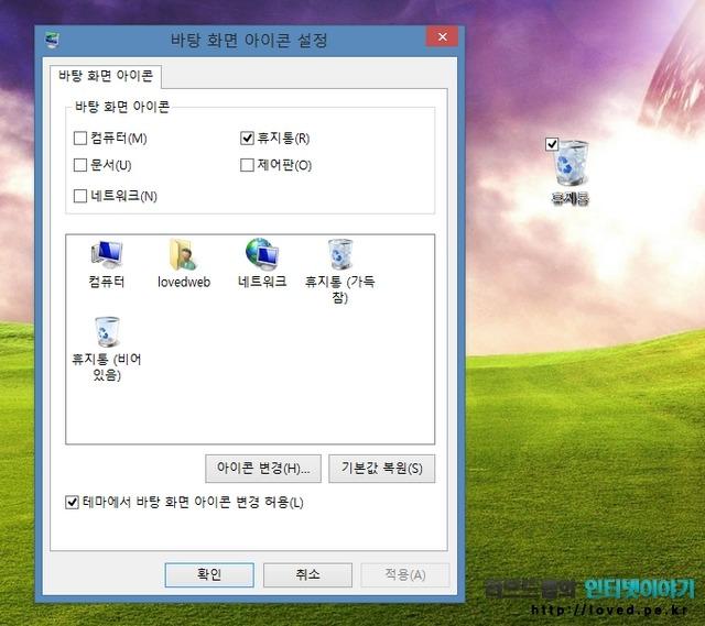윈도우8 바탕화면 휴지통 없애기