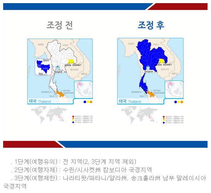 태국 일부지역 여행경보단계 신규 지정 - 태국여행정보