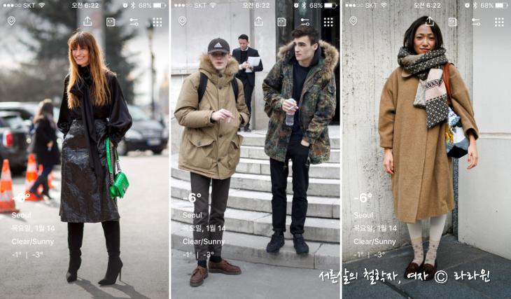 오늘 날씨 옷 코디, 날씨 옷차림, 패션 어플, 룩쏘파인, 날씨 패션, look so fine, 어플, 모바일, 패션,