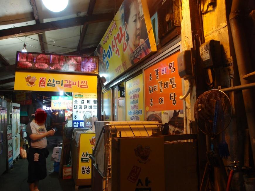대구 서문시장 삼미갈비찜 삼미식당