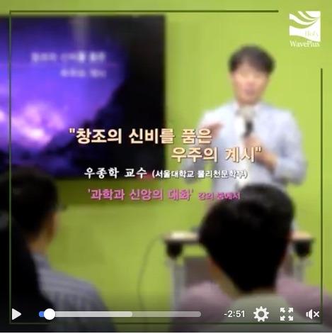 [동영상] 과.도.기. -  창조의 신비를 품은 우주의 계시