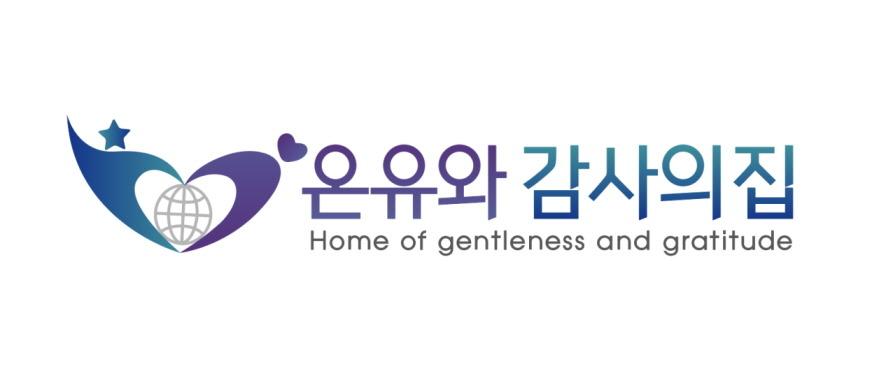 온유와감사의집_logo