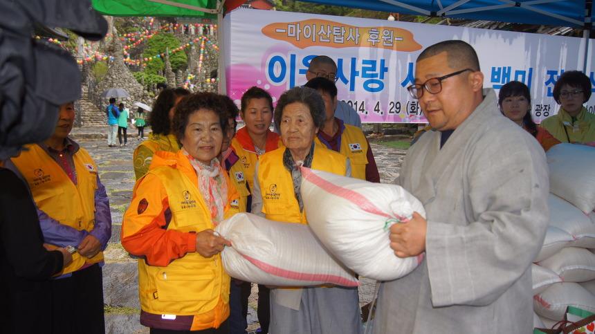 마이산 탑사 진성스님 자비의 쌀 전달