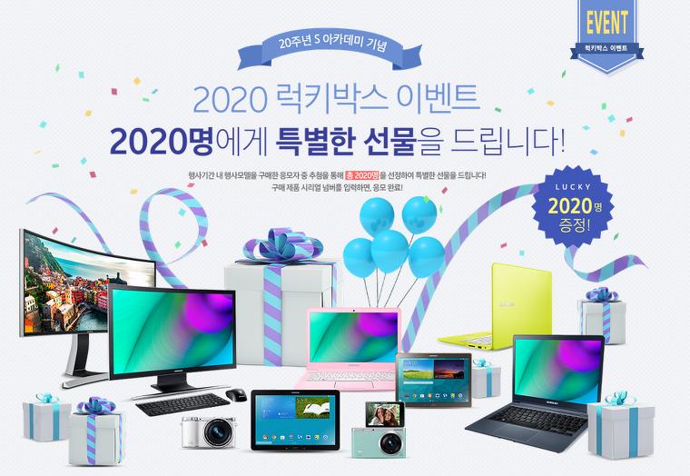 삼성, 삼성전자, 삼성 S 아카데미, 2020 럭키박스 이벤트, 삼성전자 이벤트, 삼성전자 행사, 삼성전자 선물,