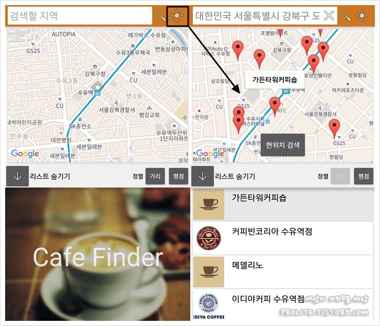 내 주변 카페 찾기 앱