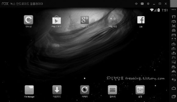 녹스 앱플레이어를 실행한 첫 화면