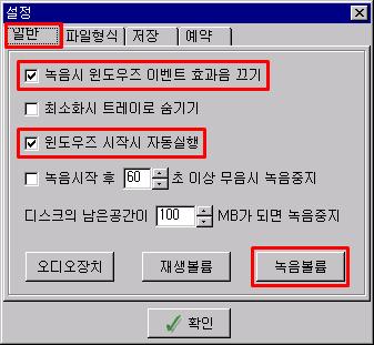 인터넷 방송 녹음 MP3 녹음기 자동시작