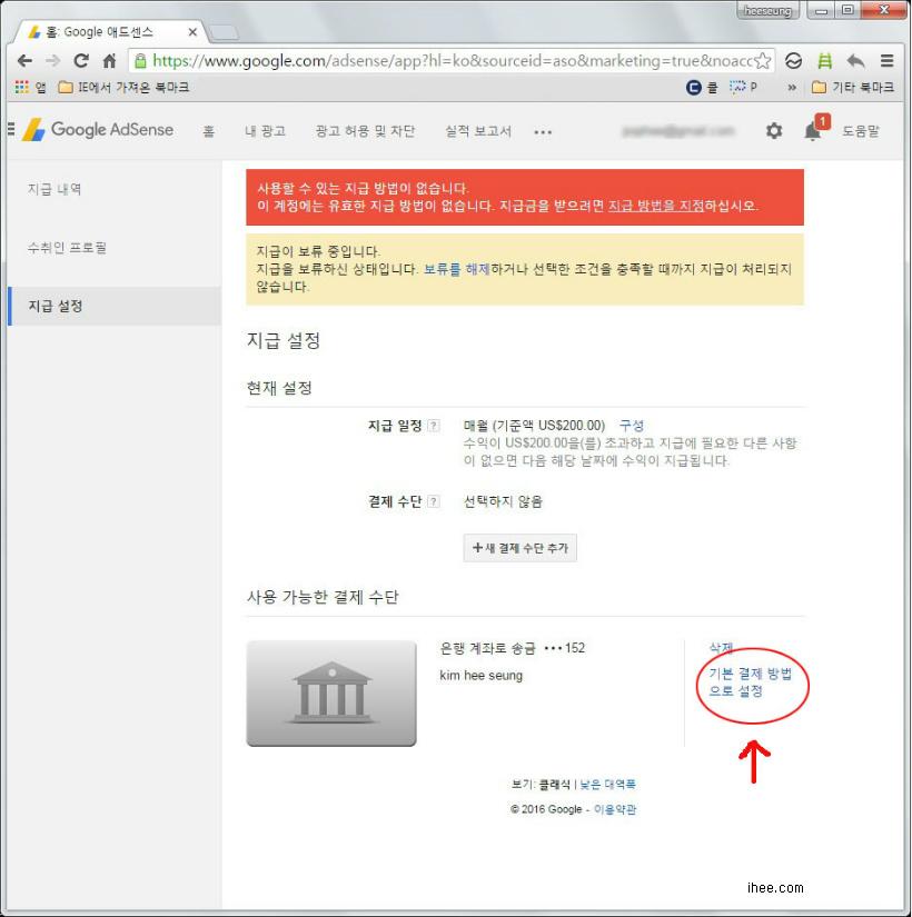 구글 애드센스 지급설정